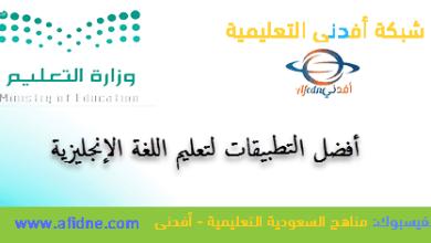 Photo of أهم التطبيقات لتعليم اللغة الإنجليزية للأطفال