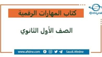 Photo of كتاب المهارات الرقمية الصف الأول الثانوي