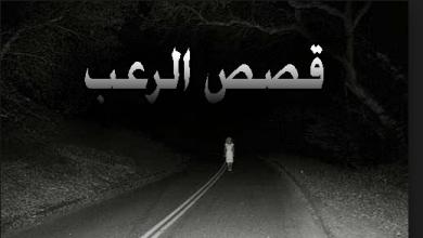قصة حمدان و ملك الجن حبتر قصص رعب الفصل الاخير