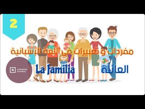 الخطوة الثانية في تعلم اللغة الإسبانية | مفردات وتعبيرات عن العائلة LA FAMILIA