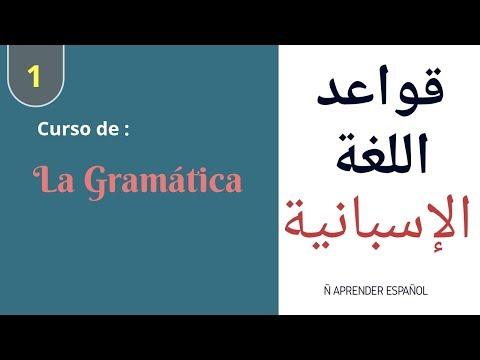 """قواعد اللغة الإسبانية """" أدوات المعرفة """" Curso de la gramática"""