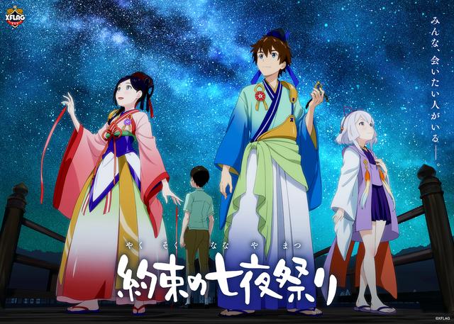 Yakusoku no Nanaya Matsuri انمي رومانسي مترجم كامل