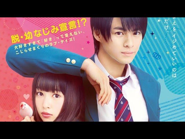 فيلم ياباني رومانسي مترجم (نحن نحب)