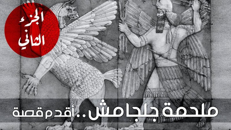 ملحمة جلجامش.. أقدم قصة كتبها الإنسان | الجزء الثاني