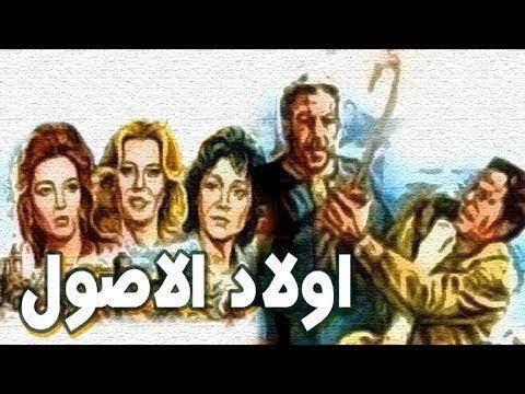 الفيلم النادر  اولاد الاصول - فريد شوقى