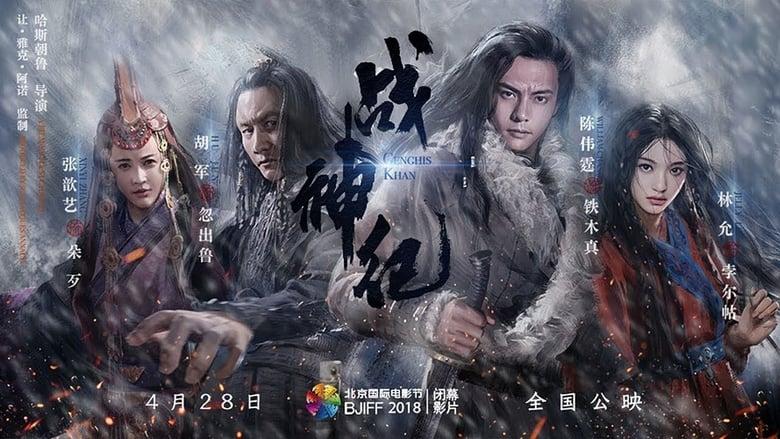 فيلم الاكشن الصيني Genghis Khan مترجم