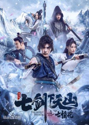 فيلم الصيني the.Seven.Swords 2020 مترجم