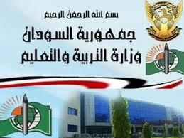 امتحان الثامن أساس الثانوي منهج السودان 2020