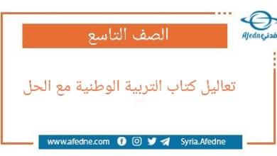 Photo of تعاليل كتاب التربية الوطنية مع الحل للصف التاسع الأساسي