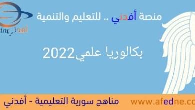 Photo of أهم الملفات التعليمية والنماذج الإمتحانية بكالوريا علمي 2022