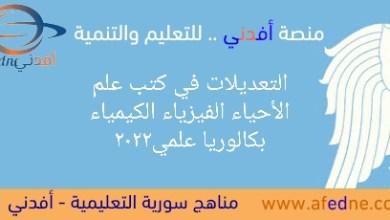 Photo of تعديلات كتب علم الأحياء الفيزياء الكيمياء بكالوريا علمي2022