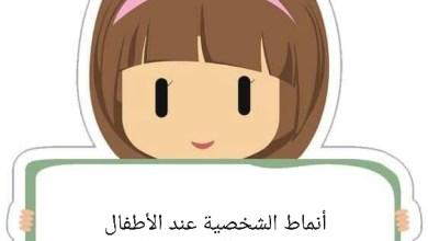 Photo of أنماط الشخصية عند الأطفال وطرق التعامل معها