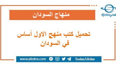 Photo of كتب منهج الأول أساس وزارة التربية السودان 2021
