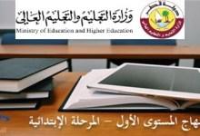 Photo of منهاج المستوى الأول في قطر الفصل الأول 2021