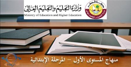 تحميل منهاج المستوى الأول الفصل الأول من وزارة التعليم في قطر للعام 2020-2021