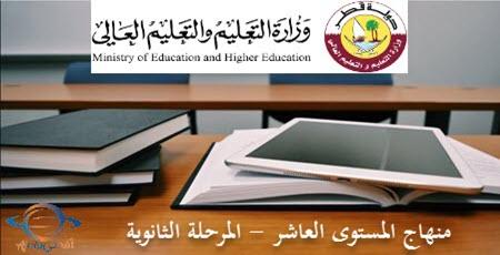 تحميل منهاج المستوى العاشرمستوى العاشر الفصل الأول الصادرة عن وزارة التعليم في قطر للعام 2021-2022