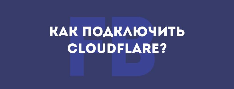 как подключить Как подключить CloudFlare изображение