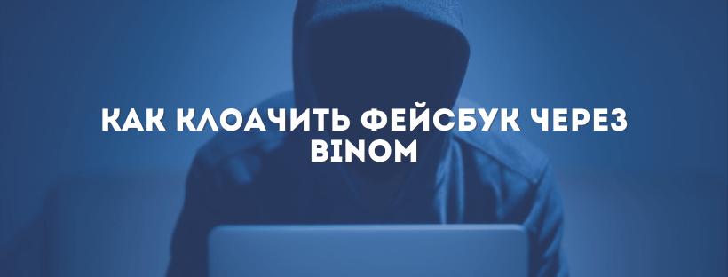 Как клоачить Фейсбук через Binom