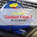 【初心者向け】Contact Form 7の設定方法、使い方