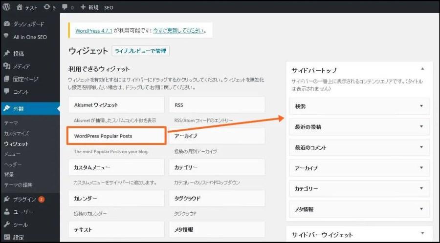 WordPress Popular Posts 設定