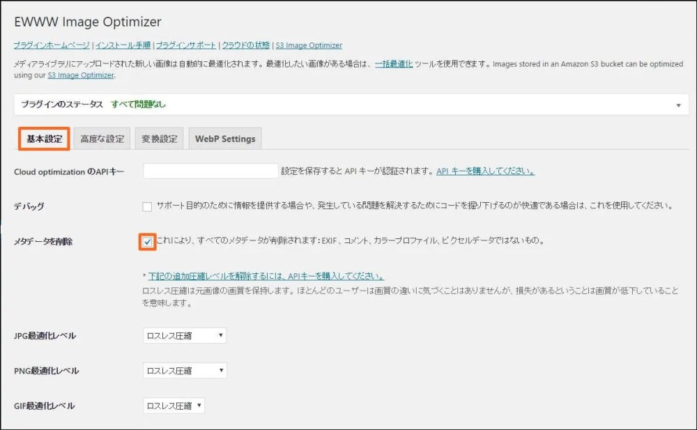EWWW Image Optimizer 設定 使い方