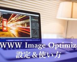 EWWW Image Optimizer 設定 使い方
