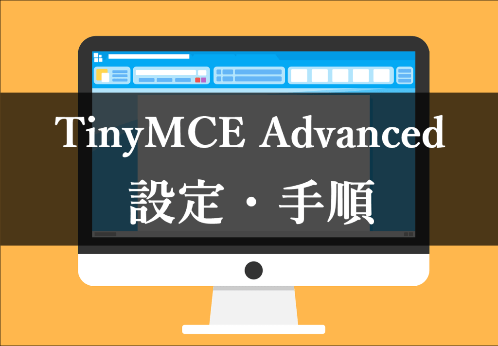 TinyMCE Advanced 設定