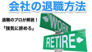 会社の退職方法