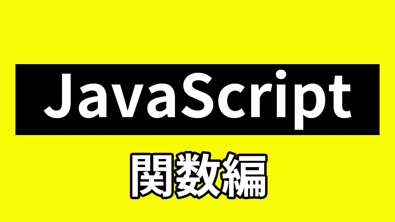 javascript関数