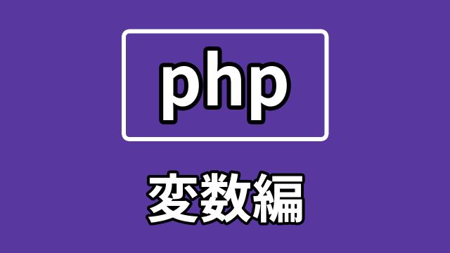 php変数編