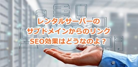 レンタルサーバーサブドメインのSEO効果