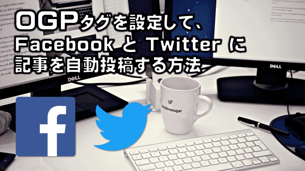 OGPタグ設定-2017年最新版:FacebookとTwitterに記事を自動投稿する方法