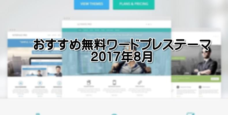 おすすめ無料ワードプレステーマ 2017年8月