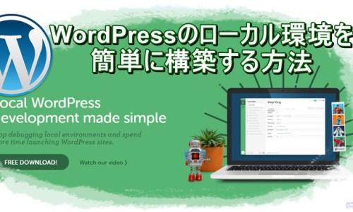 WordPressのローカル環境を簡単に構築する方法
