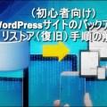 (初心者向け)WordPressサイトのバックアップ、リストア(復旧)手順の詳細解説