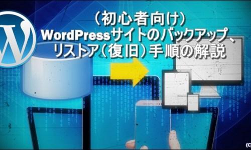初心者向けWordPressサイトのバックアップ、リストア手順の解説