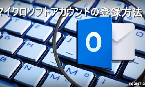 マイクロソフトアカウントの登録方法