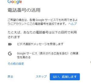 06グーグルアドセンス申請