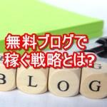 無料ブログアフィリエイトで稼ぐ戦略と稼げる2つのノウハウとは?