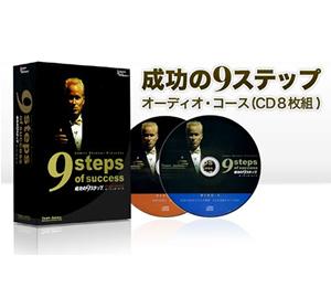 ジェームス・スキナー「成功の9ステップ」オーディオコース 特別版