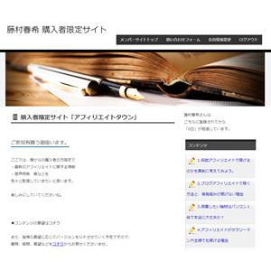 購入者限定サイト