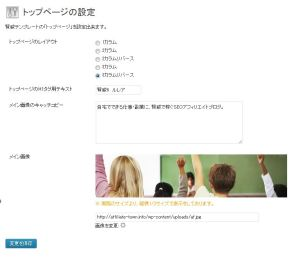 賢威6トップページの設定画面