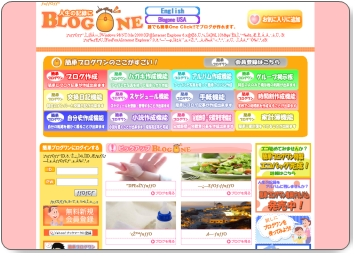 blogone(ブログワン)