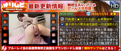 Japanese porn site Oriental Movie