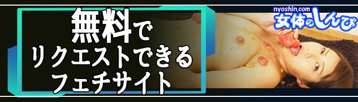 Japanese fetish and maniac porn site NYOSHIN