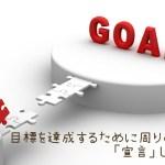 目標を達成する為に宣言する