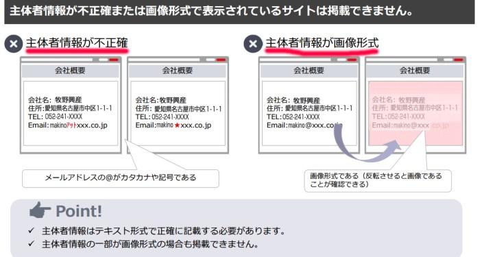 Yahoo広告掲載基準1