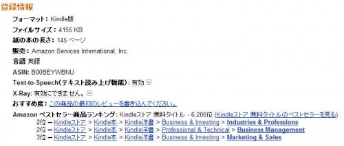Extra Money Answer was #2 on Amazon in Japan
