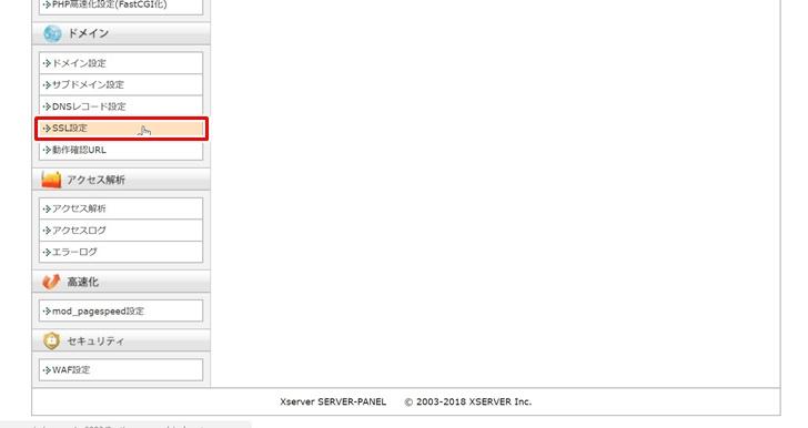 SSL設定を続行する画面