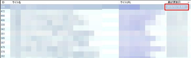 サイト選択画面